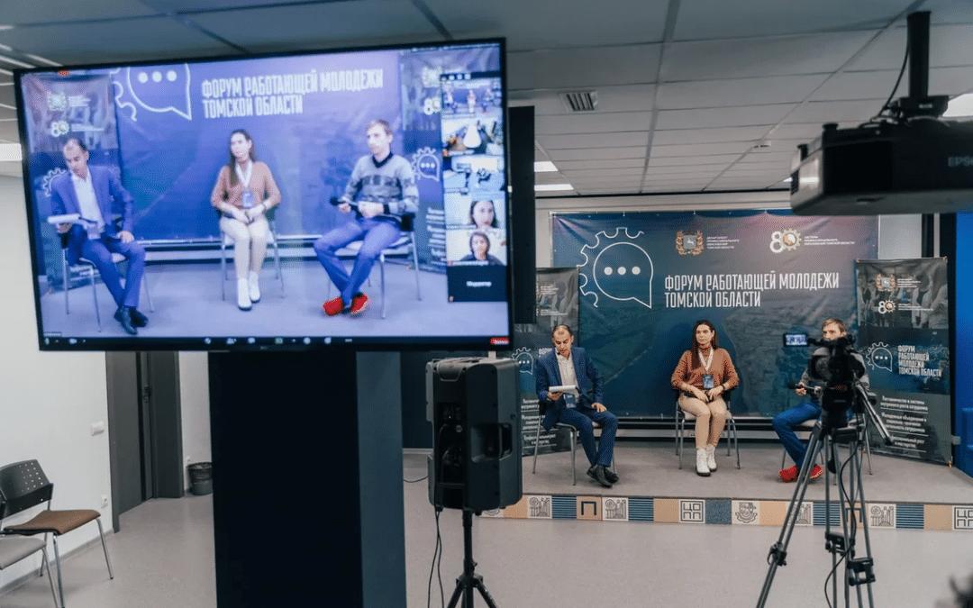 Компания выступила в роли спикера на первом Региональном Форуме Работающей Молодежи Томской области
